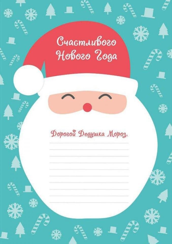Как оформить новогоднюю открытку деду морозу
