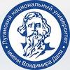 Луганский национальный университет им. В. Даля