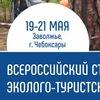 Всероссийский студенческий слет