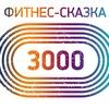 """ФИТНЕС-СКАЗКА """"3000"""",  детские дни рождения"""