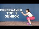 Как приседать правильно Топ 5 ошибок Workout Будь в форме