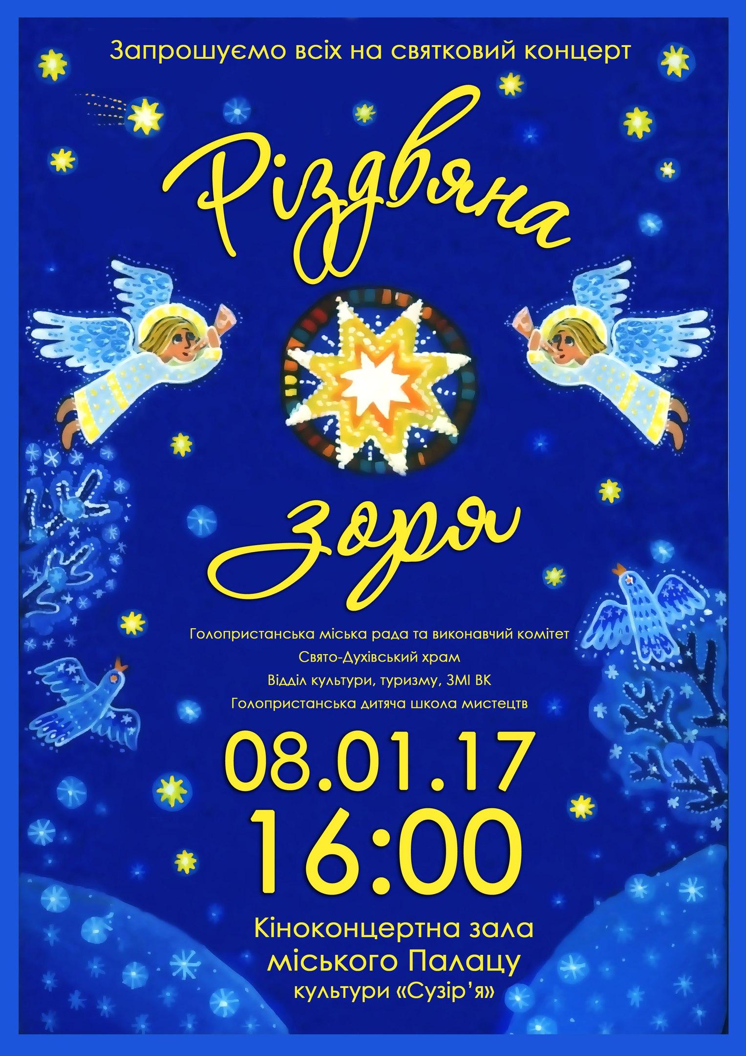 У Голій Пристані відбудеться святковий концерт