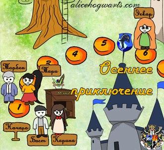 Осеннее приключение в Alice-Хогвартсе!