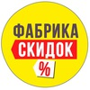 Фабрика скидок / Купоны / Скидки / Тюмень