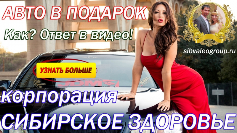 АВТО! ПУТЕШЕСТВИЯ! КВАРТИРА! В подарок от Сибирского Здоровья! Бизнес, доход. Работа на дому. Карьера и Здоровье! » Freewka.com - Смотреть онлайн в хорощем качестве