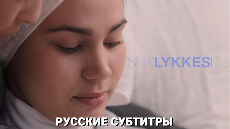 SKAM / СТЫД | 3 СЕРИЯ 4 СЕЗОНА 3 ЧАСТЬ (РУССКИЕ СУБТИТРЫ)