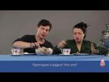 Итальянцы пробуют русские сладости. by MilanTV
