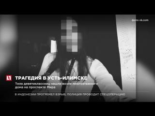 В Усть-Илимске 26 февраля две школьницы разбились насмерть при падении с крыши