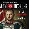 """Рыцарскі фэст """"Гонару Продкаў-2017"""" (1-2 ліпеня)"""