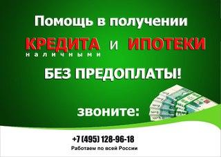 Частная помощь в получении ипотеки пакет документов для получения кредита Ананьевский переулок