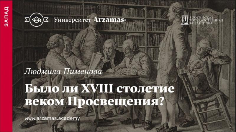 Было ли XVIII столетие веком Просвещения?