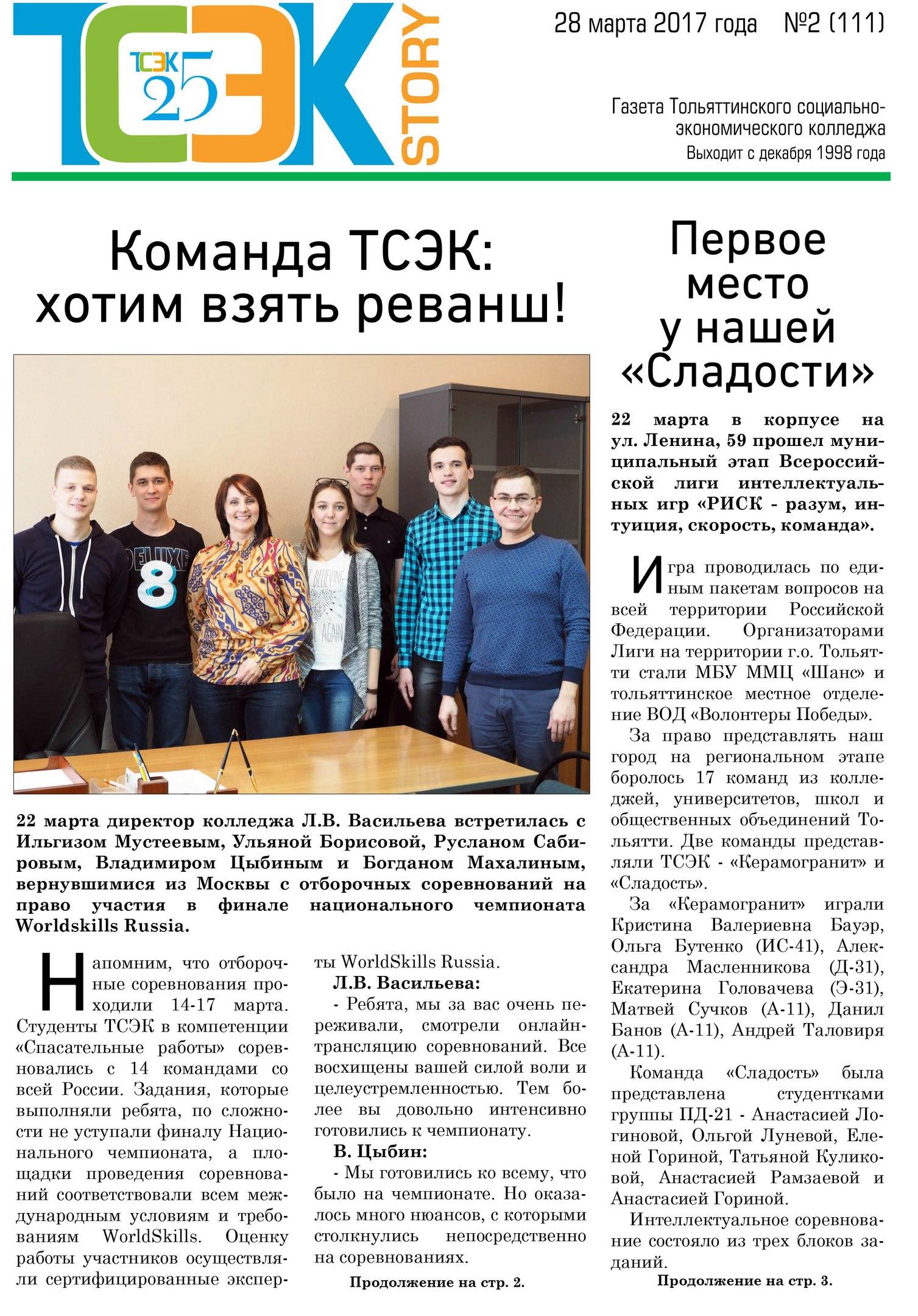 ТСЭКstory №2 (111) от 28.03.2017