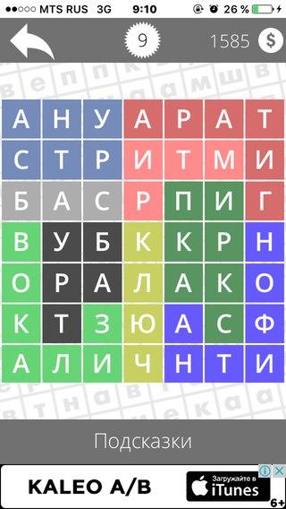 Найди слова ответы 9 уровень цвета