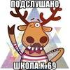 ПОДСЛУШАНО | ШКОЛА 69 г.Казань