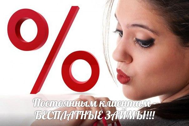 Деньги на любые нужды от 2 000 до 15 000 рублей. Быстро! Честно! Удобн