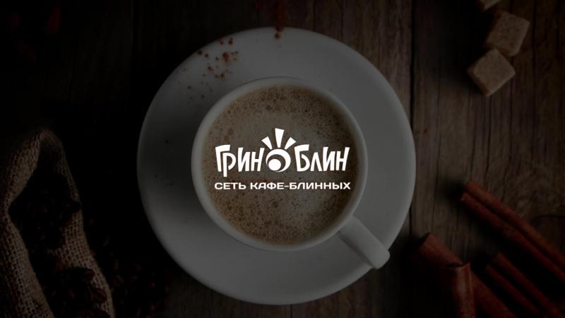 Кофе в кафе Грин Блин