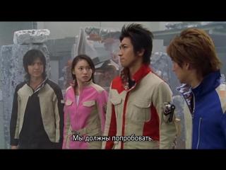 [dragonfox] GoGo Sentai Boukenger - 20 (RUSUB)