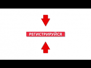 Маркетинг_план_в_проекте_Легко!_Команда_Лидеров!
