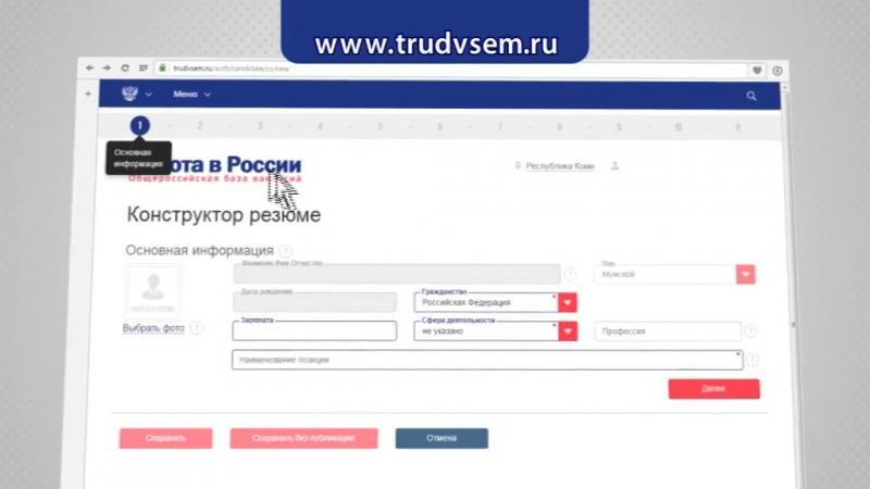Портал Работа в России в помощь ищущим работу