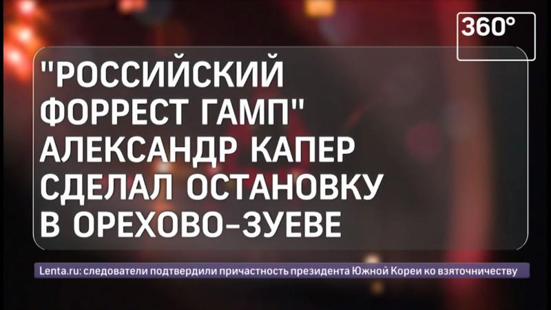 Бегун любитель пробежит от Москвы до Пекина за 200 дней