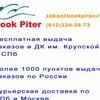 Клуб друзей Bookpiter.ru (книги)