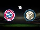 Live: ТОП-МАТЧ: Бавария vs Интер