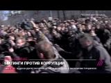 Задержания на митинге против коррупции в Москве