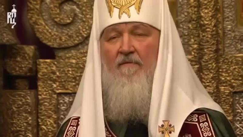 Патриарх Кирилл - Зло как инфекция