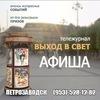 ВЫХОД В СВЕТ. афиша - Петрозаводск