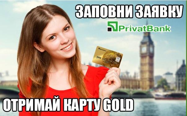 Хочеш безкоштовно отримати Gold кредитку від ПриватБанку? Ліміт до 50
