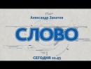 Сегодня слово о главном дано директору канцелярии Российского императорского дома Александру Закатову