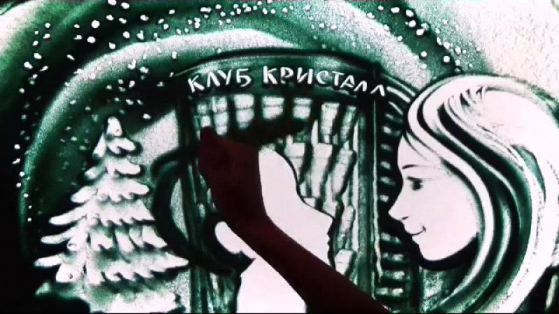 Видео-подарок в технике песочной анимации для Юлии Хайрулиной