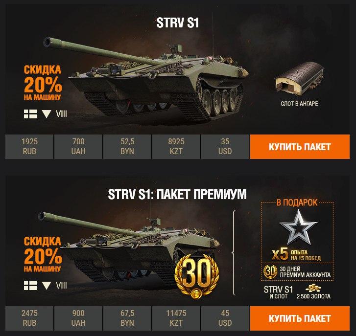 Wargaming скрыто нерфит танки! (STRV S1)