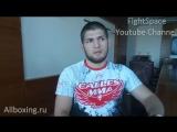 Эксклюзив: Реакция Хабиба Нурмагомедова на результат боя Мейвезер-Макгрегор | FightSpace