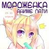 29-30 апреля Мороженка аниме пати 18+