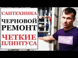 Черновой ремонт Сантехника Плинтус  Отзыв о Форс Монтаж квартира в Бутово