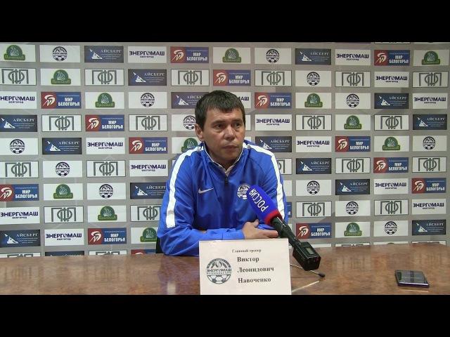 Пресс-конференция после матча «Энергомаш» – «Строгино». Комментарий Виктора Навоченко