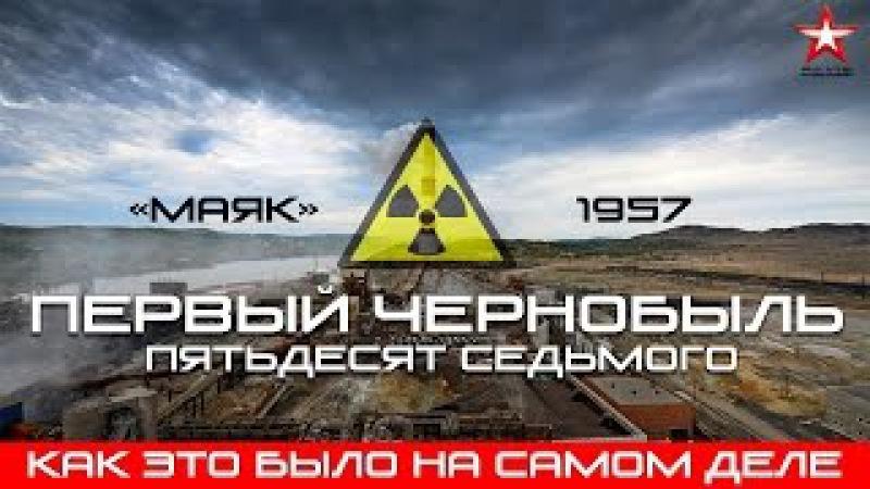 ПЕРВЫЙ ЧЕРНОБЫЛЬ - Взрыв на комбинате