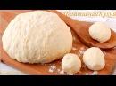Дрожжевое ТЕСТО для булочек багетов хлеба на молоке Yeast dough for buns recipes ludaeasycook