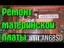 РЕМОНТ МАТЕРИНСКОЙ ПЛАТЫ abit AN68SD