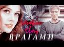 Sebastian Clary Врагами