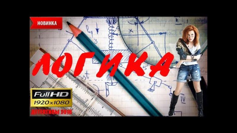 Детективы 2017 ЛОГИКА , детектив, фильмы 2017 » Freewka.com - Смотреть онлайн в хорощем качестве