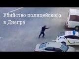 В интернете появилось видео убийства днепровского полицейского