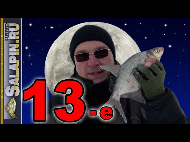 Зимняя рыбалка в полнолуние 13-го числа :) [salapinru]