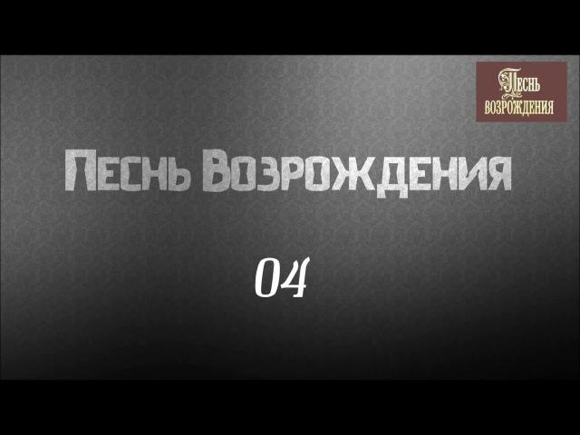 Христианская Музыка || Песнь Возрождения 04. || Христианские песни