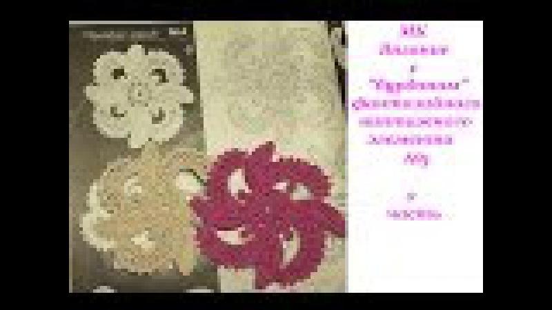 2Ч. МК Вязание с бурдоном фантазийного элемента №3 Уроки Ирландского кружева Котельниковой Натальи