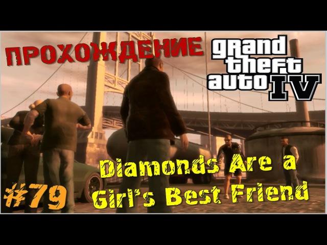 Прохождение игры GTA 4: Миссия 79 – Diamonds Are a Girl's Best Friend (MKO MOVIE)