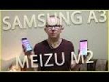 Кто мощнее Samsung A3 и Meizu m2 note при участии Ивангая