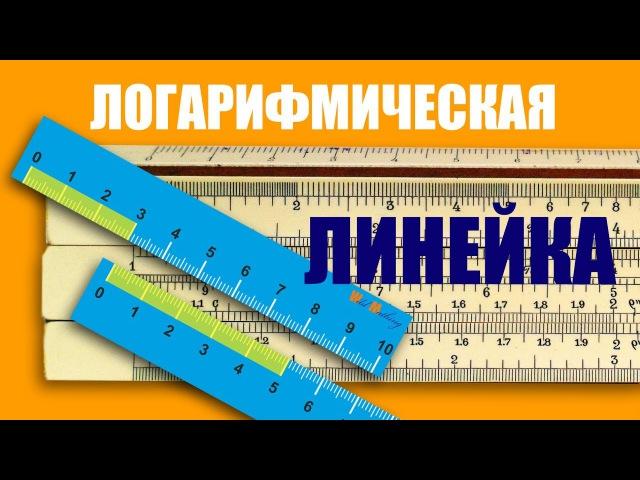 Как пользоваться логарифмической линейкой