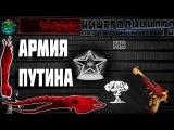 НичегоЛичного Армия Путина